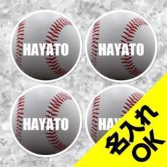 "Thumbnail of ""名入れステッカー S235|野球ボール|10㎝/4枚 超防水"""