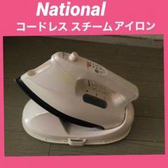 "Thumbnail of ""National コードレススチームアイロン NI-SL40 ナショナル"""