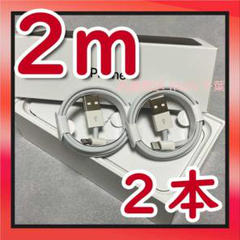 2m2本 充電器 正規品 同等 iPhone ライトニングケーブル 迅速発送