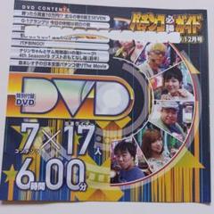 "Thumbnail of ""パチンコ必勝ガイド 2019年12月号 特別付録DVD"""