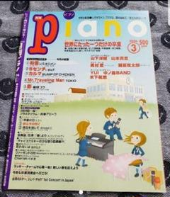 "Thumbnail of ""piano 月刊ピアノ 2006年3月"""