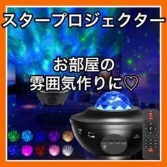 "Thumbnail of ""【お部屋の雰囲気作りに♡】スタープロジェクター 21種類点灯モード  572"""