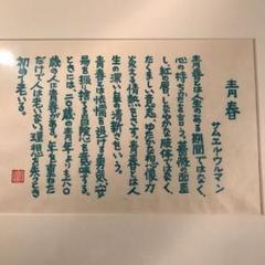 """Thumbnail of """"サムエルウルマン 青春 版画額"""""""