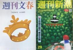 "Thumbnail of ""週刊文春7/29号&週刊新潮7/29号 2冊セット"""