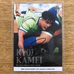 """Thumbnail of """"【亀井亮依 直筆サイン 90枚限定】ラグビートップリーグ2021 カード BBM"""""""