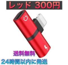 """Thumbnail of """"iPhone イヤホン 変換アダプタ 2in1 ライトニング レッド U1"""""""