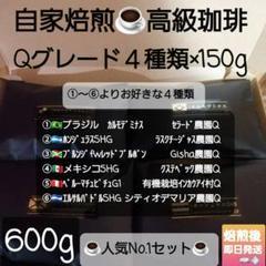 """Thumbnail of """"②自家焙煎屋 高級珈琲 Qグレード4種類えらべるセット  150g✖4"""""""