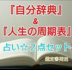 "Thumbnail of ""【再開いたしました!!】『自分辞典』&『人生の周期表』占い  鑑定 ☆2点セット"""