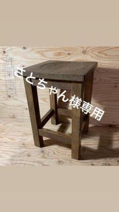 "Thumbnail of ""小学校の椅子 理科室 昭和レトロ アンティーク"""