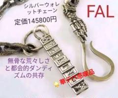 "Thumbnail of ""☆定価¥145,800 FALウォレットチェーンデスパレートファッキング"""
