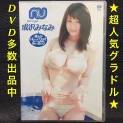 """Thumbnail of """"成沢みなみ/Nu Image  グラビア アイドル イメージ DVD"""""""