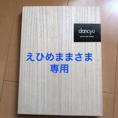 """Thumbnail of """"お値下げ dancyu  ダンチュウ カタログギフト CA"""""""