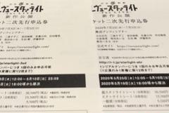 """Thumbnail of """"レヴュースタァライト 舞台 #3 二次先行シリアル 2枚セット"""""""