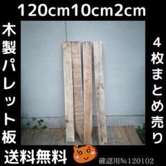 "Thumbnail of ""送料込 木製パレット板4枚セット 古材アンティークビンテージ、木材"""