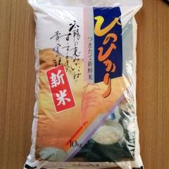 "Thumbnail of ""ひのひかり 10kg"""
