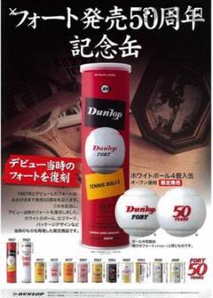 """Thumbnail of """"【限定品】50周年復刻 テニスボール フォート ホワイト ダンロップ"""""""