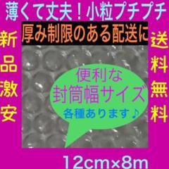 "Thumbnail of ""新品☆幅12cm×8m 薄いプチプチ 小粒プチプチ梱包材 極小径 送料無料"""