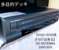 "Thumbnail of ""【VHSからDVD焼き付け出来る】DX ANTENNA DXR160V"""