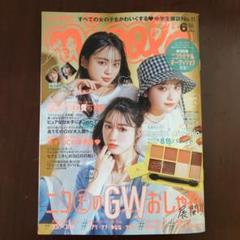 """Thumbnail of """"雑誌 ニコラ 6月号"""""""