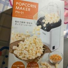 "Thumbnail of ""POPCORN MAKERポップコーンメーカー"""