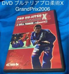 "Thumbnail of ""DVD ブルテリアプロ柔術X GrandPrix2006"""