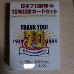 "Thumbnail of ""BBM 2004 日本プロ野球70周年記念カードセット 5,000セット限定"""