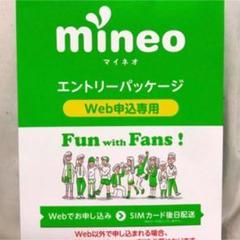 """Thumbnail of """"マイネオ エントリーコード パッケージ mineo 人気 話題 簡単 ネット通信"""""""