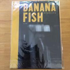 """Thumbnail of """"BANANA FISH クリアファイル"""""""