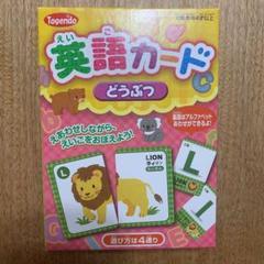 "Thumbnail of ""桃源堂 英語カード どうぶつ Togendo"""