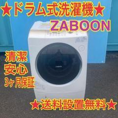 "Thumbnail of ""528 送料設置無料 ドラム式洗濯機 容量9キロ 乾燥6キロ 冷蔵庫お得"""