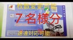 "Thumbnail of ""【オマケ4枚付】常磐興産 株主優待券 スパリゾートハワイアンズ 入場券9枚など"""