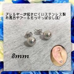 "Thumbnail of ""アレルギー対応!ステンレス製シャカ玉ボールピアス 8mm"""