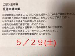 "Thumbnail of ""5/29(土)札幌ドーム駐車券"""