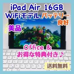 "Thumbnail of ""iPad Air 16GB WIFIモデル  iPadair 118"""