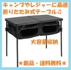 "Thumbnail of ""折りたたみ式グッドラックテーブル DOD TB4-685-BK"""