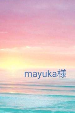 "Thumbnail of ""mayuka様専用ページ"""
