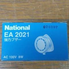 "Thumbnail of ""[新品]ナショナル 強力ブザー    EA2021"""