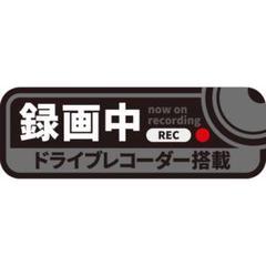 """Thumbnail of """"ドライブレコーダー ステッカー 1枚 ブラック 16cm×5.5cm"""""""