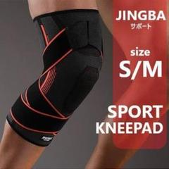 "Thumbnail of ""【2枚組】膝サポーター 膝用 膝当て 登山 スポーツ サイズS/M"""
