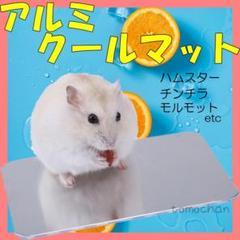 "Thumbnail of ""ハムスター 小動物用品 おもちゃ アルミクールマット 冷感 暑さ対策 t7"""
