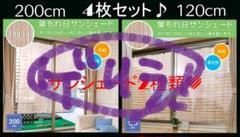 "Thumbnail of ""サンシェード 日除け 窓 ベランダ 家 カーテン ブラインド タープ 遮光 0"""