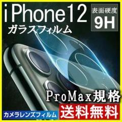 """Thumbnail of """"iPhone12 Promax カメラ保護フィルム クリア レンズカバー S"""""""