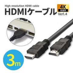 "Thumbnail of ""【限定セール!】HDMIケーブル 3メートル"""