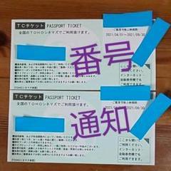 """Thumbnail of """"映画チケット TOHOシネマズ TCチケット 2枚 匿名 番号通知 匿名"""""""