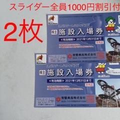 "Thumbnail of ""スパリゾートハワイアンズ 2022年6月期限入場券3枚スライダー全員1000円割"""