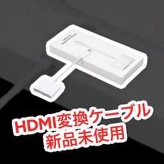 "Thumbnail of ""HDMI変換アダプタ 変換ケーブル Youtube対応 〇"""