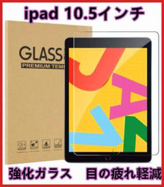 """Thumbnail of """"iPad 10.5インチ ガラスフィルム ブルーライトカット 目の疲れ軽減"""""""