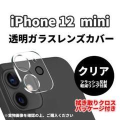 "Thumbnail of ""iPhone12 mini クリアガラス カメラ レンズ 保護 カバー 耐衝撃"""