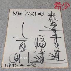 """Thumbnail of """"送料込み【貴重】1973年 三田明 直筆サイン 色紙 昭和"""""""