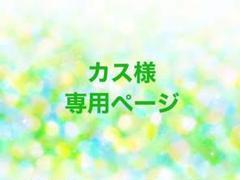 """Thumbnail of """"カス様専用ページ"""""""